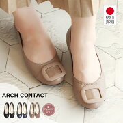 【送料無料】日本製ARCHCONTACT/アーチコンタクトバレエシューズフラットシューズやわらかいレディース靴パンプス痛くない脱げない歩きやすいローヒールウェッジソールコンフォートシューズ低反発小さいサイズ大きいサイズ3cmヒール109-39081