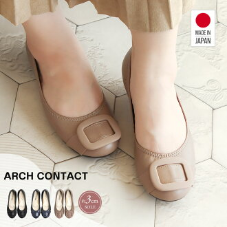 日本制造ARCH CONTACT/拱门接触芭蕾舞鞋平跟鞋温和的女子的鞋女用浅口无扣无带皮鞋不痛的不掉下来的容易走路的低跟鞋楔子鞋底舒服鞋低反论小的尺寸大的尺寸3cm鞋跟109-39081