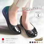 【日本製】【送料無料】ARCHCONTACT/アーチコンタクトバレエシューズフラットシューズやわらかいレディースパンプス痛くない黒歩きやすいローヒールウェッジソールコンフォートシューズ靴低反発小さいサイズ大きいサイズ3cmヒール109-39084