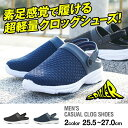 5e087980cce Wear an SPIELER light weight clog sneakers men sabot sandals men sandals  clog sandals men sneakers slip-ons men sneakers sabot sandals business men s  office ...