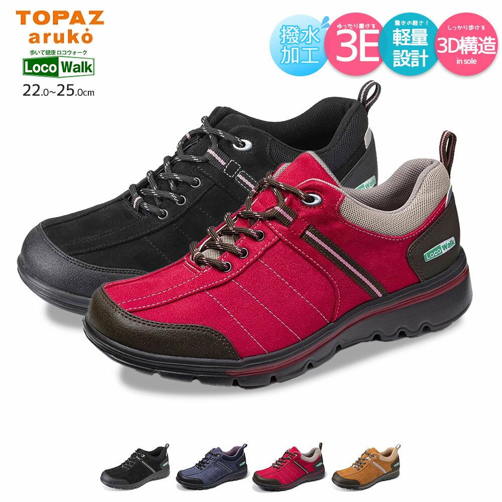 【送料無料】TOPAZ aruko 撥水加工 軽量 ウォーキングシューズ レディース 3e 幅広 防滑 歩きやすい スニーカー コンフォートシューズ 黒 トパーズ 靴 カジュアルシューズ レディース 歩きやすい シニア ミセス ファッション 50 代 60代 母の日 ギフト プレゼント 7402
