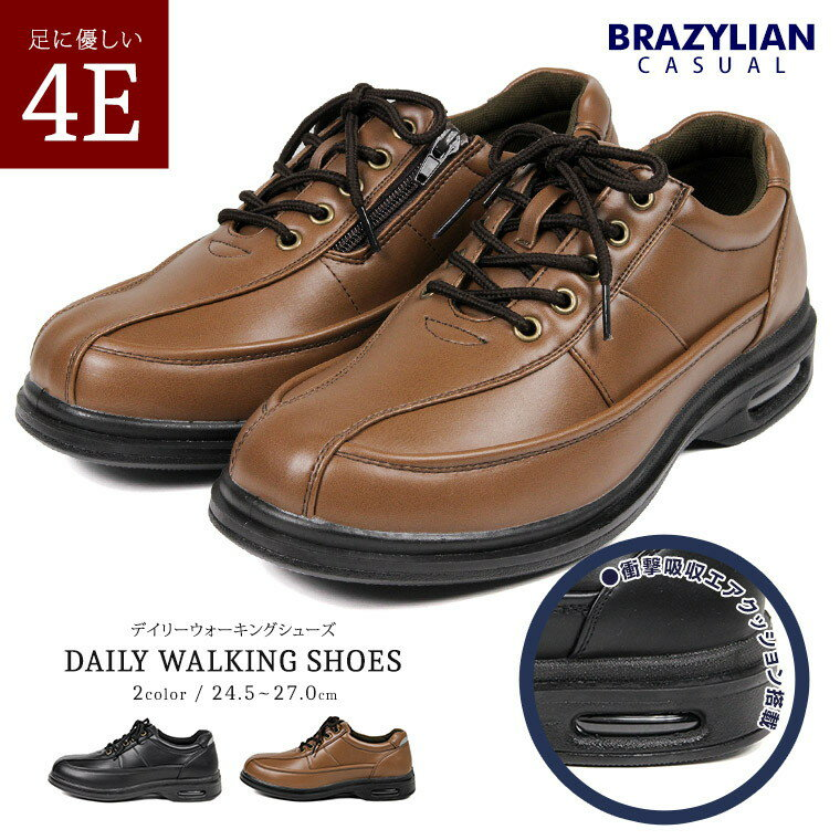 【送料無料】Brazylian メンズ 4e EEEE 幅広 コンフォートシューズ エアークッション ウォーキングシューズ ビジネスシューズ 4e EEEE 幅広 カジュアル メンズ靴 紳士靴 敬老の日 父の日ギフト マウンテン シューズ アウトドア ウォーキング レースアップ 編み上げ md-bz-72