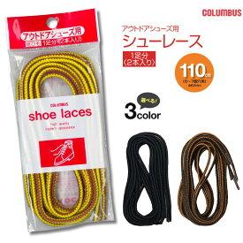 COLUMBUS コロンブス アウトドアシューズ用 靴紐 シューレース 丸紐タイプ 110cm レースアップ スニーカー レース 靴ひも 替えひも アウトドア 登山 ハイキング 丸紐 黒 茶 黄 col-outdoor-sl-110