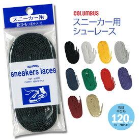 COLUMBUS コロンブス スニーカー用 靴紐 シューレース 石目タイプ 120cm レースアップ スニーカー 靴ひも 替えひも 平紐 8mm幅 黒 白 黄色 青 シルバー 紺 緑 赤 濃茶 アーバンブラウン 紫 ベージュ 120