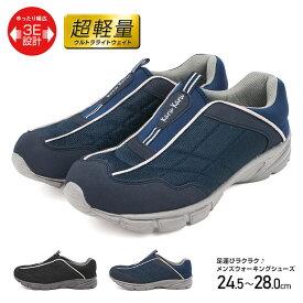 かるかるリラックス 軽量 ウォーキングシューズ メンズ 3e 幅広 足が痛くならない 靴 スリッポン メンズ スニーカー 軽い 歩きやすい 疲れない 履きやすい かかとが踏める 大きいサイズ スポーツ ジム コンフォートシューズ 黒 mc2914 送料無料