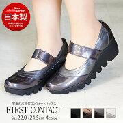 【日本製】【送料無料】FIRSTCONTACT/ファーストコンタクト美脚厚底コンフォートシューズレディース靴パンプスウエッジ痛くない歩きやすい黒ホワイトシルバーウェッジソールオフィスシャークソールレインシューズ6cmヒール109-39011