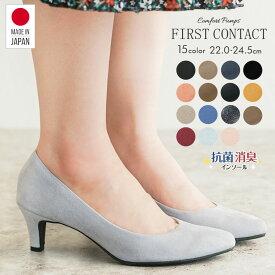 パンプス 痛くない 柔らかい 脱げない 抗菌 消臭 美脚 日本製 エナメル スエード FIRST CONTACT ファーストコンタクト フラットシューズ 靴 レディース 歩きやすい 黒 ローヒール コンフォートシューズ 低反発 小さいサイズ 大きいサイズ ヒール 5.5cm 3953 送料無料