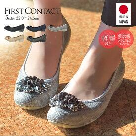 パンプス 痛くない 柔らかい 脱げない 抗菌 消臭 日本製 ビジュー リボン バレエシューズ フラットシューズ FIRST CONTACT ファーストコンタクト 靴 レディース 歩きやすい 黒 ローヒール コンフォートシューズ 低反発 小さいサイズ 大きいサイズ ヒール 3cm 39764 送料無料