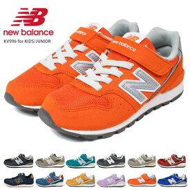 【送料無料】new balance ニューバランス 子供靴 スニーカー キッズシューズ ジュニア スニーカー キッズ 女の子 男の子 軽量 NB KV996 CAY CEY CKY CWY CHY