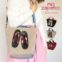 Miszapatos b6713