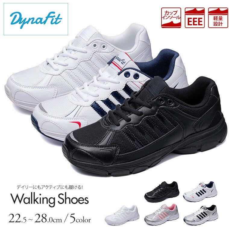 【送料無料】Dynafit ユニセックス 軽量 コンフォート スニーカー レディース メンズ 3e 幅広 ウォーキングシューズ スクールシューズ 白 ホワイト コンフォートシューズ 運動靴 婦人靴 歩きやすい 黒 ブラック 小さいサイズ 大きいサイズ ジュニア ミセス df-3006