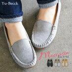 【送料無料】Yu-Becckモカシンシューズレディース靴モカシンローヒールフラットシューズモカシンレディースぺたんこ靴歩きやすい履きやすい軽量ドライビングシューズレディーススリッポンブラックグレーベージュ3080