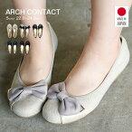 【送料無料】日本製ARCHCONTACT/アーチコンタクトリボンバレエシューズフラットシューズやわらかいパンプス痛くない脱げない幅広歩きやすいローヒールパンプス黒コンフォートシューズレディース低反発小さいサイズ大きいサイズ3cmぺたんこ靴109-39091