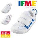 【送料無料】IFME スクールシューズ 上履き 消臭インソール 軽量 上靴 キッズ 女の子 男の子 子供靴 運動靴 女児 男児…