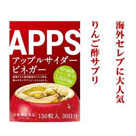 ダイエットサプリ 脂肪燃焼 APPS りんご酢 サプリ アップルサイダービネガー クエン酸 カリウム ビタミンB9 ビタミンB12 激やせ 人気 ダイエット サプリ サプリメント 男性 女性 燃焼 運動 糖質制限