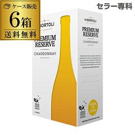 送料無料 《箱ワイン》ボルトリ カスク シャルドネ 2L×6箱ケース (6箱入) ボックスワイン BOX BIB バッグインボックス 長S