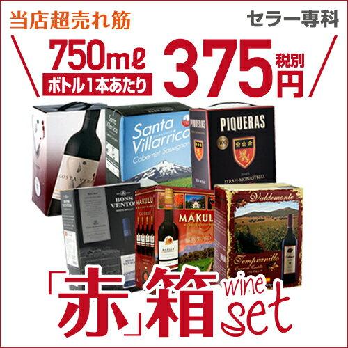 《箱ワイン》6種類の赤箱ワインセット65弾!【セット(6箱入)】【送料無料】[赤ワイン セット][ボックスワイン][BOX][BIB][長S]
