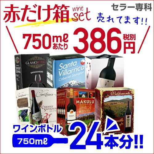 【3/19限定 エントリー2倍】《箱ワイン》6種類の赤箱ワインセット67弾!【セット(6箱入)】【送料無料】[赤ワイン セット][ボックスワイン][BOX][BIB][長S]