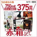 《箱ワイン》6種類の赤箱ワインセット60弾!【セット(6箱入)】【送料無料】[赤ワイン セット][ボックスワイン][BOX][B…