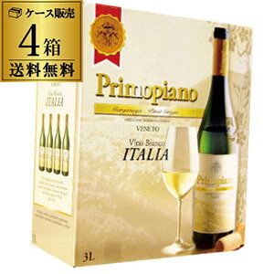 【ママ割 P5倍】《箱ワイン》プリモ・ピアーノ・ビアンコ 3L×4箱【ケース(4箱入)】【送料無料】[ボックスワイン][BOX][BIB][バッグインボックス][長S]