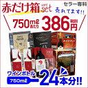 《箱ワイン》6種類の赤箱ワインセット75弾!【セット(6箱入)】【送料無料】[赤ワイン セット][ボックスワイン][BOX][B…