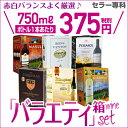 《箱ワイン》バラエティセット34弾【セット(6箱入)】【送料無料】[赤] 4種類 ・[白] 2種類 BOXワイン[ワインセット][…