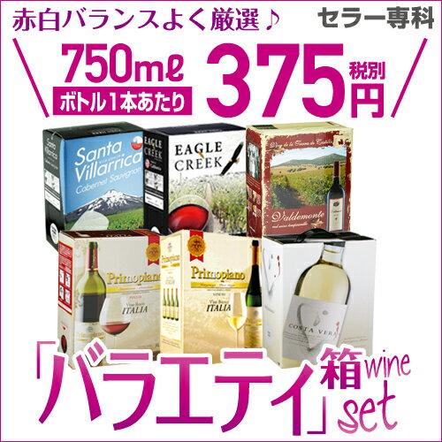《箱ワイン》バラエティセット37弾【セット(6箱入)】【送料無料】[赤] 4種類 ・[白] 2種類 BOXワイン[ワインセット][ボックスワイン][BIB][バッグインボックス][ギフト][お歳暮][長S]
