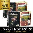 送料無料 箱ワイン バルデモンテ3L レッド & ダーク 飲み比べ4箱セット ボックスワイン BIB 大容量 3000ml バッグインボックス スペイン 赤ワイン 辛口 長S