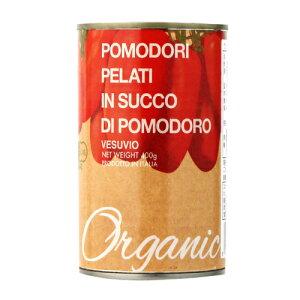 ヴェスビオ 有機 ホールトマト 400g 缶 単品販売 ベスビオ イタリア トマト缶 缶詰 長S