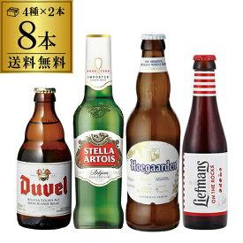 ベルギービール4種8本セット[送料無料][瓶][ギフト][詰め合わせ][飲み比べ][長S]