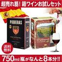 【6時間タイムセール】スペイン産 赤箱ワイン 2種セット【送料無料】 3L×2(計6L)バルデモンテ/ピケラス[赤ワイン …