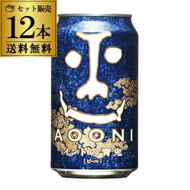 送料無料 インドの青鬼 350ml 缶×12本ヤッホーブルーイング【12本販売】 地ビール 国産 長野県 日本 IPA クラフトビール 缶ビール よなよな