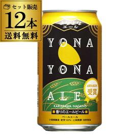 送料無料 よなよなエール350ml 缶×12本ヤッホーブルーイング【12本販売】 地ビール 国産 長野県 日本 クラフトビール 缶ビール