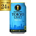 サントリー 東京クラフト ペール エール350ml×24缶1ケース(24本)ビール 国産 クラフトビール 缶ビール TOKYO CRAFT …
