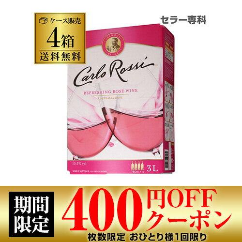 送料無料 《箱ワイン》カルロ ロッシ ロゼ 3L×4箱ケース (4箱入) ボックスワイン BOX カルロロッシ 長S likaman_CRC 大容量