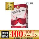 送料無料 《箱ワイン》カルロ ロッシ レッド 3L×4箱ケース (4箱入) ボックスワイン BOX カルロロッシ BIB バッグイン…