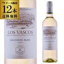 ロス ヴァスコス ソーヴィニヨンブランチリ 白ワイン [ロスバスコス][likaman_LOV]【ケース(12本入)】【送料無料】[長S]