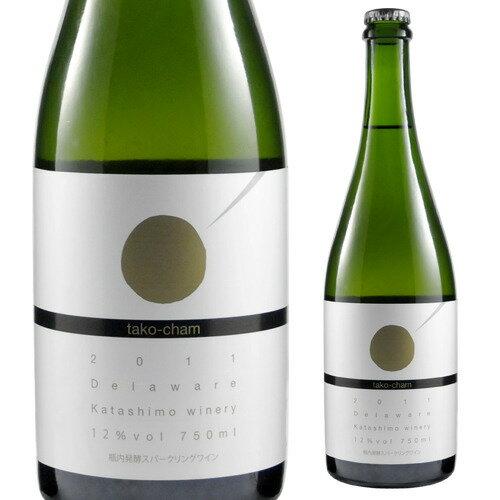 【ママ割5倍】たこシャン カタシモワイナリー スパークリング デラウェア[日本ワイン][国産 ワイン][スパークリングワイン][長S]