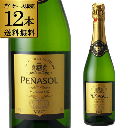 ペナソル スパークリング ブリュット[長S] [スパークリングワイン]【ケース(12本入)】【送料無料】