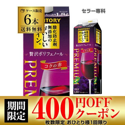 サントリー酸化防止剤無添加のおいしいワイン 贅沢ポリフェノール 1800ml×6本 likaman_SZP 1.8L 紙パック 長S 赤ワイン 大容量
