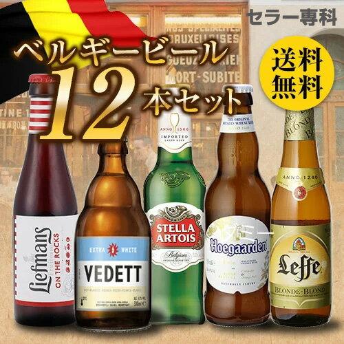 ベルギービール5種12本セット[14弾][送料無料][瓶][ギフト][詰め合わせ][飲み比べ][長S]