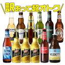 賞味期限間近の訳ありビール入り 海外ビール セット 10種12本 送料無料 [世界のビールセット][飲み比べ][詰め合わせ][輸入ビール][アウトレット][在庫処分][長S]