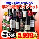 送料無料 訳あり セット 9,899円→5,999円訳ありビール2本入り!赤だけ10本 特選 ワインセット 36弾(合計12本)赤ワイ…