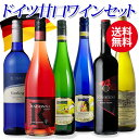 【誰でもP5倍 10/20限定】送料無料 ドイツ産 やや甘口ワイン 6本セット 第8弾ワインセット ドイツワイン ギフト お歳…