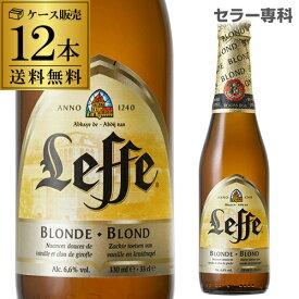 1本あたり292円(税別) レフ・ブロンド 330ml 瓶 ベルギービール:アビイビールケース販売 12本セット 送料無料 レフブロンド 輸入ビール 海外ビール ベルギー 正規品 長S