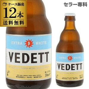 ヴェデット エクストラ ホワイト 330ml 瓶 12本 送料無料 並行 エキストラ 輸入ビール ベルギー ビール 長S