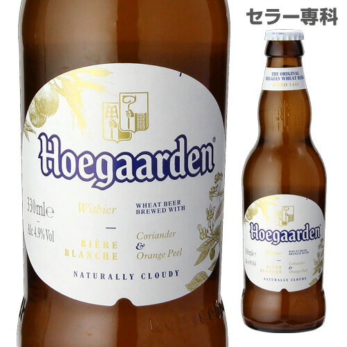 【ママ割5倍】ヒューガルデン・ホワイト330ml 瓶ベルギービール:ホワイトビール【単品販売】[輸入ビール][海外ビール][ベルギー][Hoegaarden White][ヒューガルデンホワイト][ホーガーデン][長S]