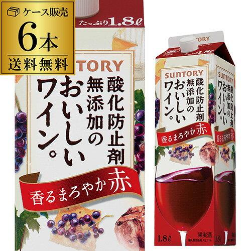 送料無料 サントリー酸化防止剤無添加のおいしいワイン 赤 1800ml×6本ケース(6本) 1.8L 紙パック likaman_MOA 長S likaman_SOA 赤ワイン 大容量
