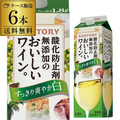 【ママ割 P5倍】サントリー酸化防止剤無添加のおいしいワイン 白 1800ml×6本【ケース(6本)】【送料無料】[紙パック][1.8L][likaman_MOS][長S][likaman_SOW]