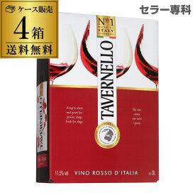 【誰でもワインP5倍 10/30限定】送料無料 《箱ワイン》タヴェルネッロ ロッソ3L イタリア3Lケース (4箱入) likaman_TAR 長S 大容量